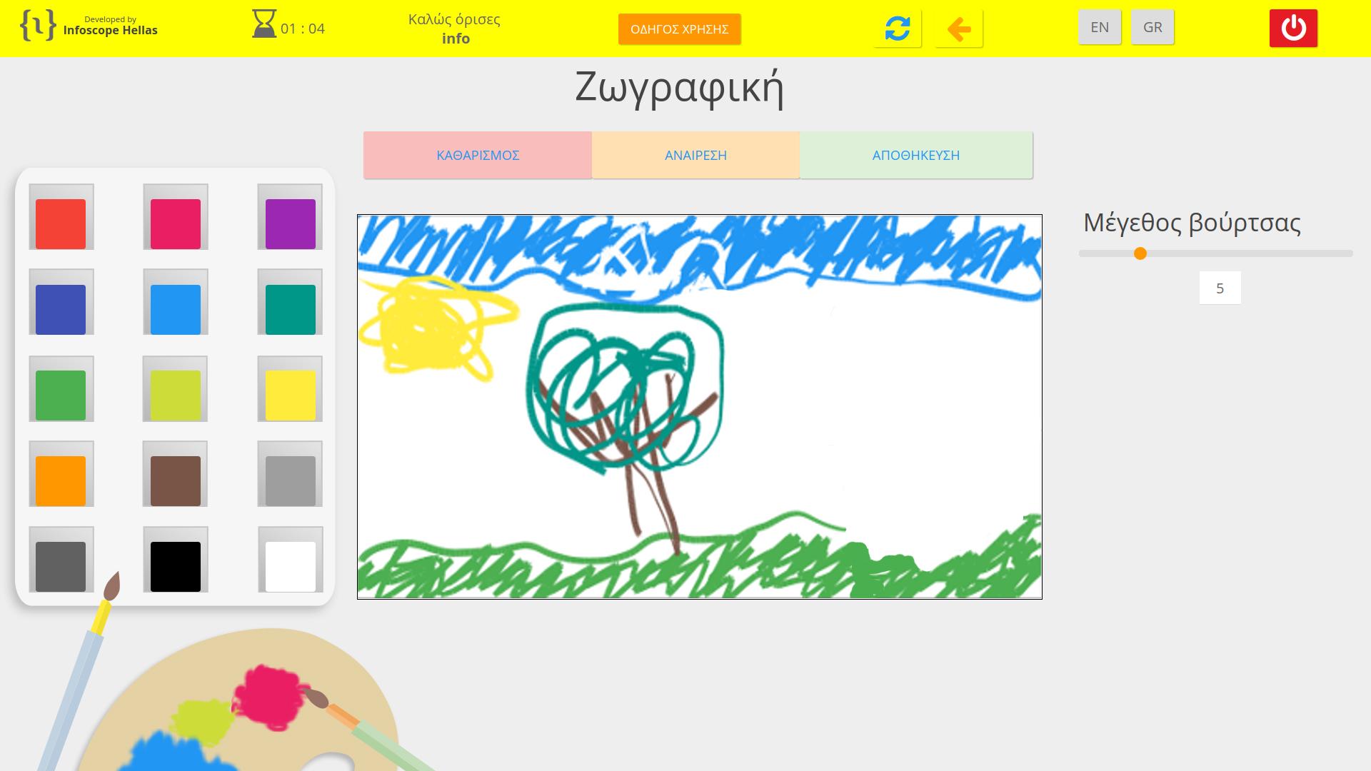 Ζωγραφική
