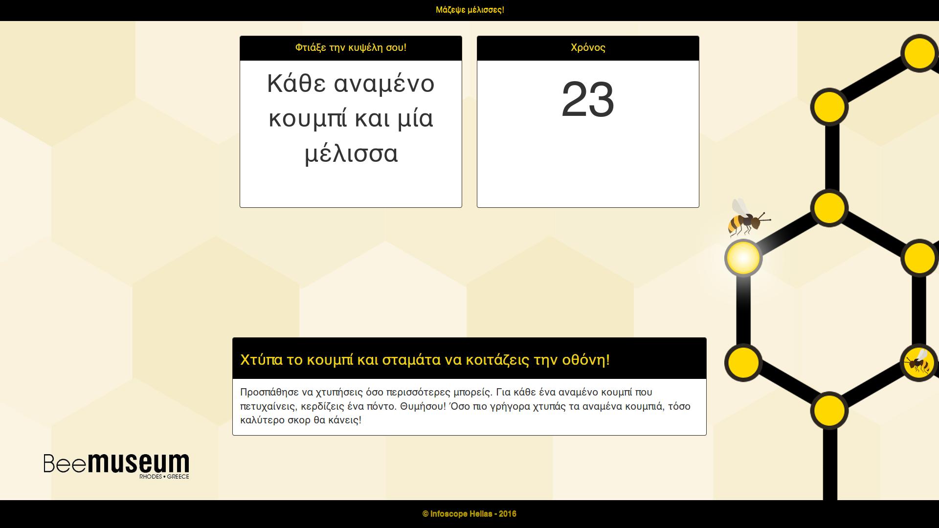 """Μουσείο Μέλισσας - Διαδραστική εφαρμογή """"Μάζεψε Μέλισσες"""" - Οθόνη αντίστροφης μέτρησης"""